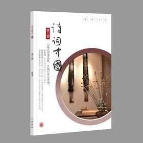 《诗词中国•MOOK》丛刊第六期