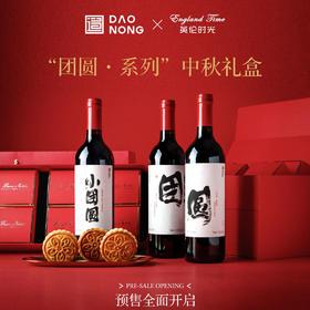 【中秋红酒月饼礼盒】双支礼盒装 带月饼 贺兰山东麓干红葡萄酒