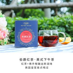 伯爵红茶 英式下午茶 袋泡茶 12袋