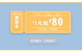 【定金1元抵80元】支付1元即得80元抵用券*1,系统自动发放!