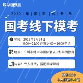 2020国考线下模考—岗顶e家(8月24日)