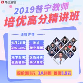 2019普宁教师培优高分精讲班