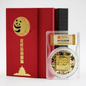 【少量现货】上海造币·熊猫花丝珐琅纪念银章