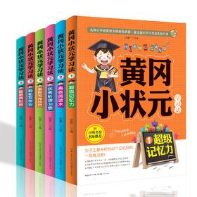 黄冈小状元学习法(套装全6册)
