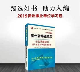 2019贵州事业单位学习包——公共基础知识试卷