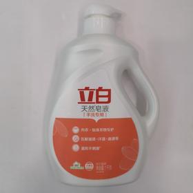 立白天然皂液1kg
