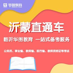 沂蒙直通车(临沂华图教育-公考一站式备考服务)不发货