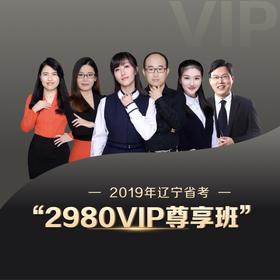2019遼寧省考VIP尊享班(500+超長課時,40冊圖書禮包,超強師資,超全課程,VIP服務)