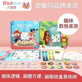 Redzoo火星猪 丛林大冒险勇士+点心大作战5-10岁儿童数独游戏