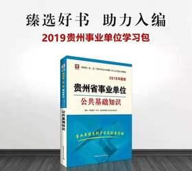 2019贵州事业单位学习包——公共基础知识教材