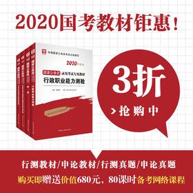 【地市分校自取】2020国考教材钜惠- 3折优惠(送80课时网课)!