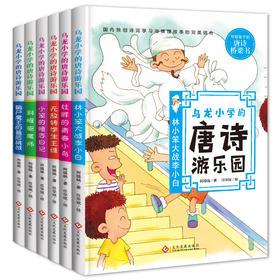 乌龙小学的唐诗游乐园(全6册)