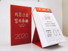 【正版现货】《凡是过去皆为序曲》2020小林漫画日历 林帝浣绘