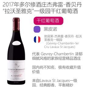 【预售】Tortochot Gevrey Chambertin 1er Cru Lavaux St Jaques 2017 多尔修酒庄杰弗雷-香贝丹 拉沃圣雅克一级园红葡萄酒