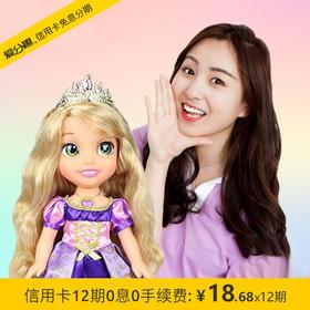 杰克仕(Jakks)迪斯尼唱歌公主娃娃Rapunzel 乐佩公主 女孩公仔玩具