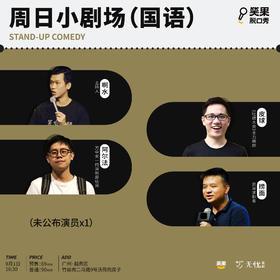 笑果脱口秀|广州周日小剧场@沃荷的房子