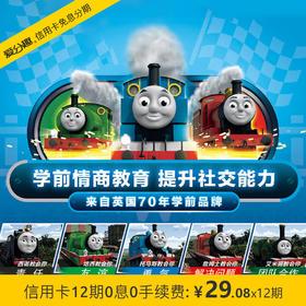 托马斯合金小火车10辆珍藏礼盒装可搭配合金轨道 FGW47 & FGW48 & FGW49  3岁+(团队礼盒)