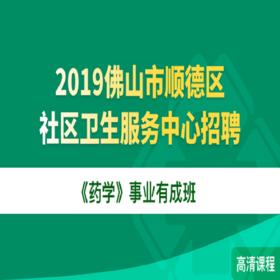 2019佛山市顺德区社区卫生服务中心招聘《药学》事业有成班