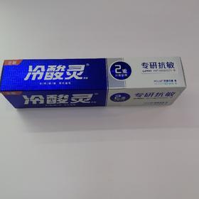 冷酸灵专研抗敏牙膏170g