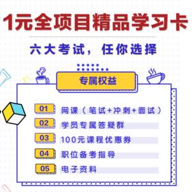 1元全项目精品学习卡(笔面网课+电子资料)