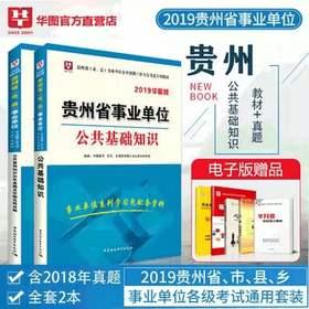2019贵州事业单位学习包——公共基础知识教材及试卷