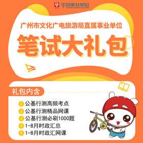 广州市文化广电旅游局直属事业单位笔试大礼包