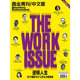《商业周刊中文版》 2019年8月第15期