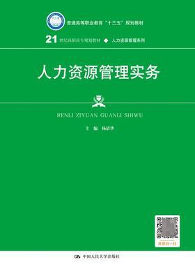 人力资源管理实务(21世纪高职高专规划教材·人力资源管理系列)杨清华  人大出版社