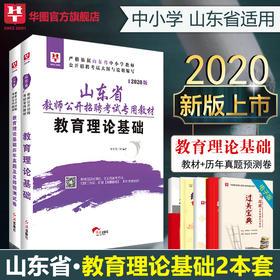 2020版山东省教师公开招聘考试专用教材 教育理论教材+历年 2本套