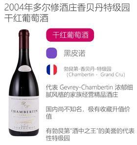 【预售】 Tortochot Chanbertin Grand Cru 2004 多尔修酒庄 香贝丹 特级园红葡萄酒