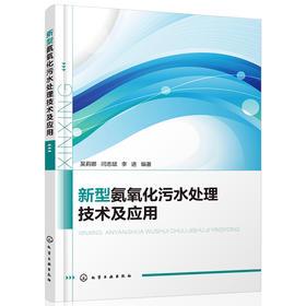 新型氨氧化污水处理技术及应用