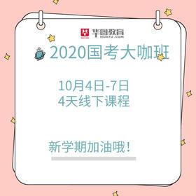 2020年国家公务员考试国庆大咖班(线下面授)