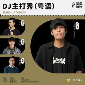 笑果脱口秀| DJ 主打秀(粤语场)广州站