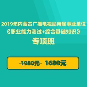 2019年内蒙古广播电视局所属事业单位《职业能力测试+综合基础知识》专项班