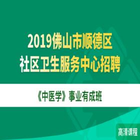 2019佛山市顺德区社区卫生服务中心招聘《中医学》事业有成班