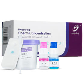 望升 精子浓度测定试剂盒(比色法) 2人份/盒