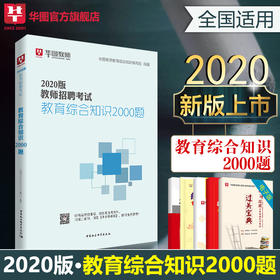 【教師事業部】2020新版教師招聘考試經典教材教育綜合知識2000題