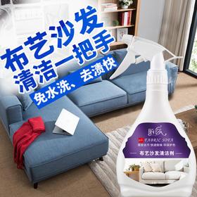 【免水洗,喷一喷就干净】陌莎布艺沙发干洗喷雾,30秒去污  窗帘床垫地毯清洁 500ml   热卖