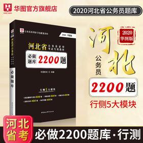 2020華圖版河北省公務員錄用考試專用教材必做題庫