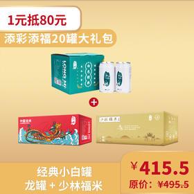 龙米添福添彩组合(可兑换2箱龙舟罐,2箱少林福米,1箱白色经典)每箱各8罐
