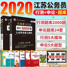 2020華圖版江蘇省公務員錄用考試專用教材行政職業能力測驗題庫+申論題庫3本