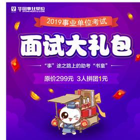 【一元面试礼包XD】2019年广西事业单位面试礼包