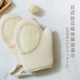 【日式丝瓜络搓澡巾】双面可用 深层清洁 去除死皮 起泡丰富 替代沐浴花 天然植物不刺激 宝宝可用 沐浴手套
