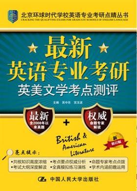 最新英语专业考研英美文学考点测评(北京环球时代学校英语专业考研点睛丛书)
