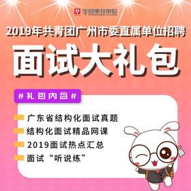 2019年共青团广州市委直属单位招聘面试大礼包