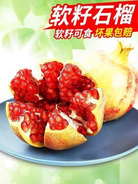 会理突尼斯软籽石榴带箱6斤 新鲜水果甜红当季特产包邮