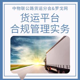 第二期 | 货运平台合规管理实务