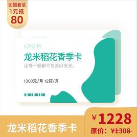 龙米稻花香丨季卡:全家省钱吃上新鲜粮(可兑换12箱龙米稻花香)每箱8罐