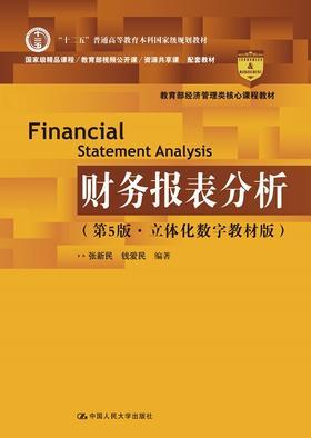 财务报表分析(第5版·立体化数字教材版)