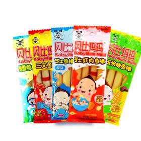 贝比玛玛鱼肠宝宝鳕鱼肠儿童香肠宝宝鱼肉肠火腿肠零食辅食品